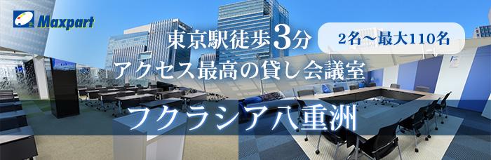 東京駅徒歩3分アクセス最高の会議室フクラシア八重洲
