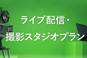 東京駅では希少な「スタジオ」プラン!ライブ配信や撮影に