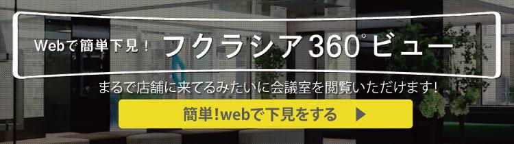 Webで下見360度ビュー