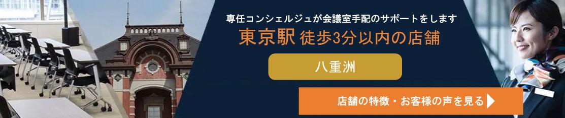 【東京駅】近くの会議室3店舗
