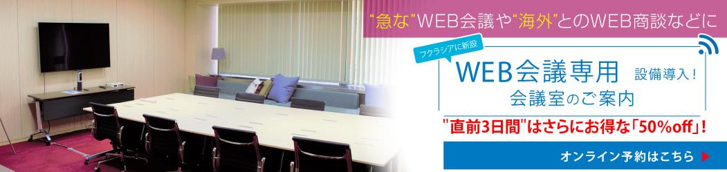 WEB会議専用会議室のご案内